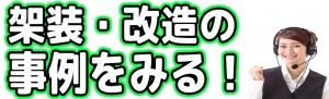 kasoukaizou